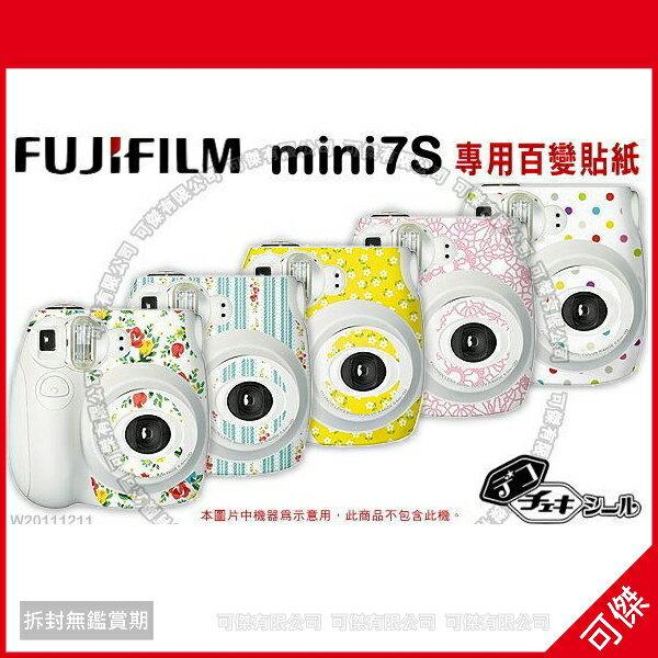 可傑 全新 Fujifilm 富士 Mini 7s 專用 拍立得 機身貼紙 不挑款隨機出貨【限時特價】
