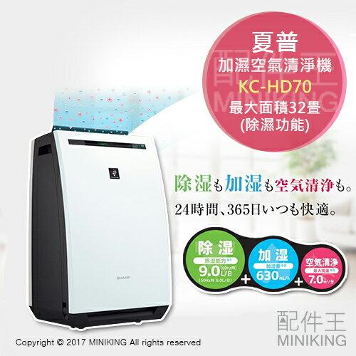 【配件王】日本代購 一年保 夏普 KC-HD70 三合一 除濕加濕空氣清淨機 HEPA 32疊