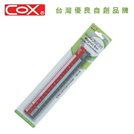 COX 三燕 MR-200 20CM卡裝彩色磁尺 / 卡