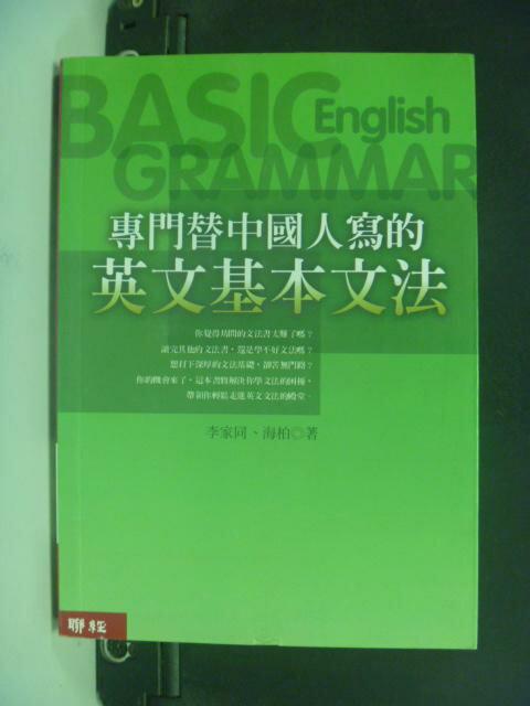 【書寶二手書T2/語言學習_HIY】專門替中國人寫的英文基本文法_李家同 / 海柏