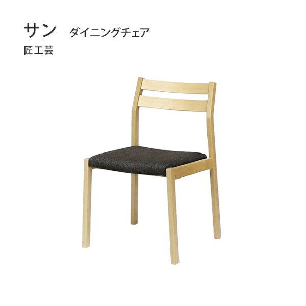 【MUKU工房】北海道旭川家具匠工藝無垢SUN飯廳椅(原木實木)