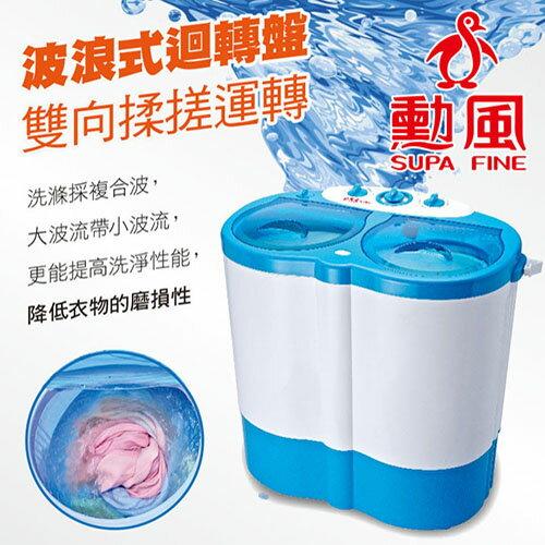 派樂嚴選品牌家電 勳風雙槽洗衣機3.5公升HF-O9288 (1台) 迷你雙槽洗衣機/洗滌機/脫水機 內衣物分開洗