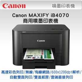 Canon MAXIFY iB4070 商用噴墨印表機 支援無線 雲端列印 高速文件列印每