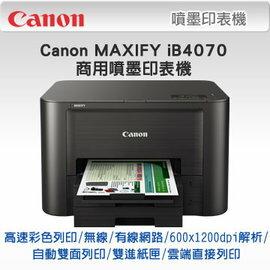 Canon MAXIFY iB4070 商用噴墨印表機 支援無線/雲端列印/高速文件列印每分鐘23/15頁(黑白/彩色)