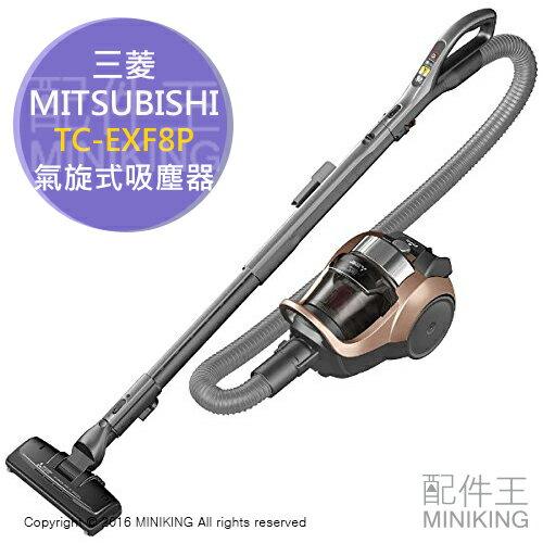 ~ 王~  一年保 MITSUBISHI 三菱 TC~EXF8P 吸塵器 Be~K 旋風吸