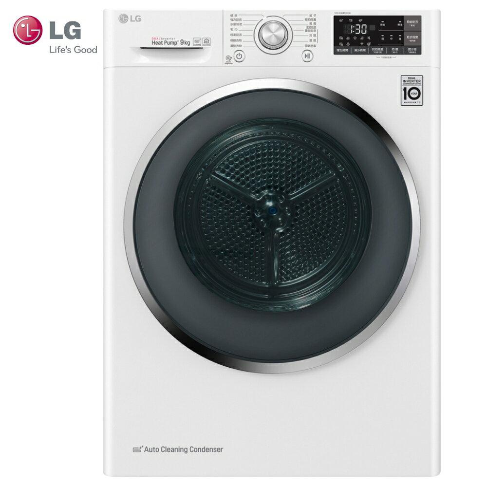 【送全家商品卡$3000】LG 樂金 WR-90TW 免曬衣乾衣機 冰磁白 9公斤 可更換開門方向
