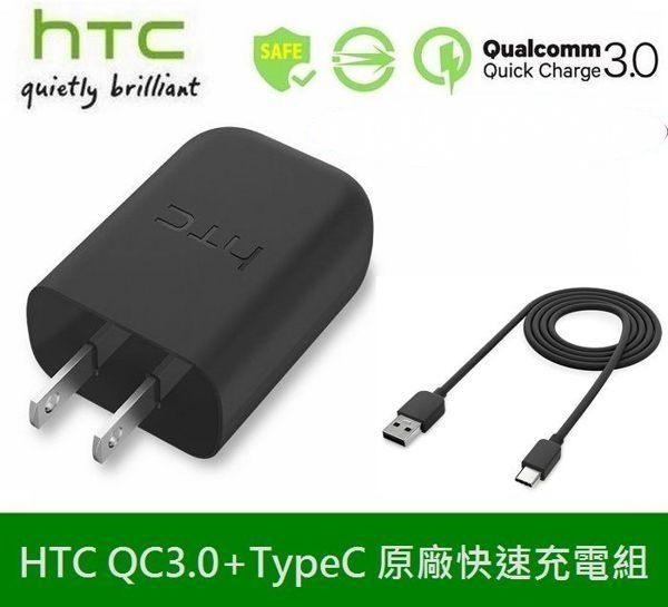 HTC 原廠高速充電組【高通 QC3.0】Rapid Charger 3.0 旅充頭 TC P5000+TypeC 傳輸線 HTC 10 M10 U11 U Ultra U12+