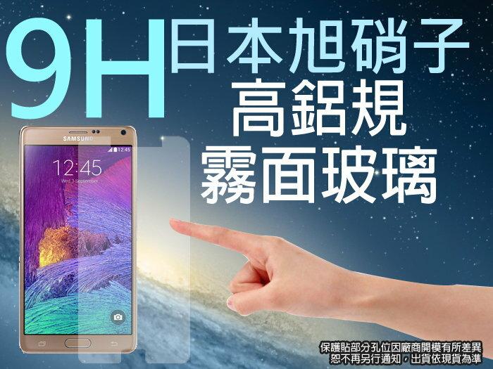 9H 霧面 玻璃螢幕保護貼 日本旭硝子 Samsung Galaxy Note4 NOTE 4/N910U 強化玻璃 螢幕保貼 耐刮 抗磨 防指紋 疏水疏油/TIS購物館