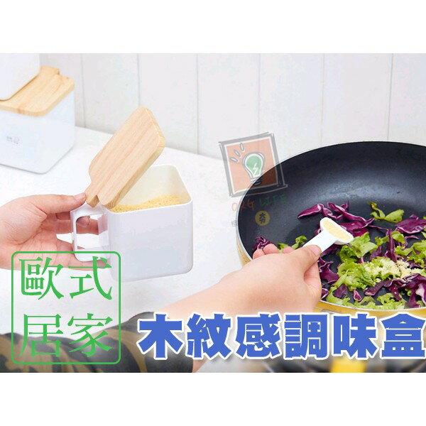 ORG《SD0820》歐式質感~木紋印 附小湯匙 調味盒 調味罐 調味料 分裝瓶 分裝罐 空盒 料理盒 鹽味精 廚房用品