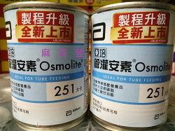 整箱下標區:亞培管灌安素Osmolite237ml250大卡等滲透壓管灌營養食品 非拆箱 似亞培愛美力/健力體