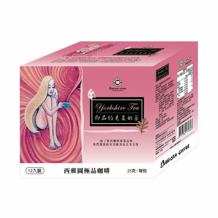西雅圖-即品約克夏奶茶(12入)盒裝非散包
