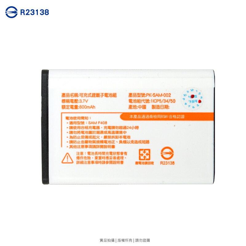 Samsung F408 鋰電池 800mAh/S7070/C5510/M5650/S5500/S5550/S5560/M7600/M5650/S5600/S5620/S5628/S359/S3370/S3650/J808/L708/F339/F638