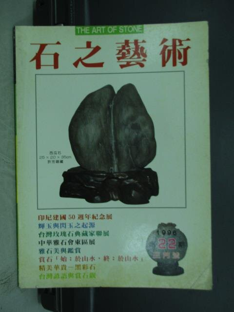 【書寶二手書T1/雜誌期刊_QAD】石之藝術_22期_印尼建國50週年紀念展