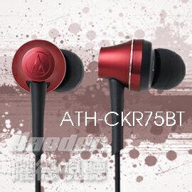 <br/><br/>  【曜德★新上市】鐵三角 ATH-CKR75BT 紅 藍芽頸掛式耳道式耳機 可夾式 ★免運★送收納盒★<br/><br/>