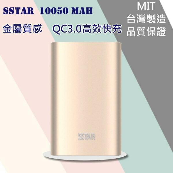 【SSTAR】QC3.0金屬質感高效快充10050mAh行動電源(BSMI認證台灣製造)