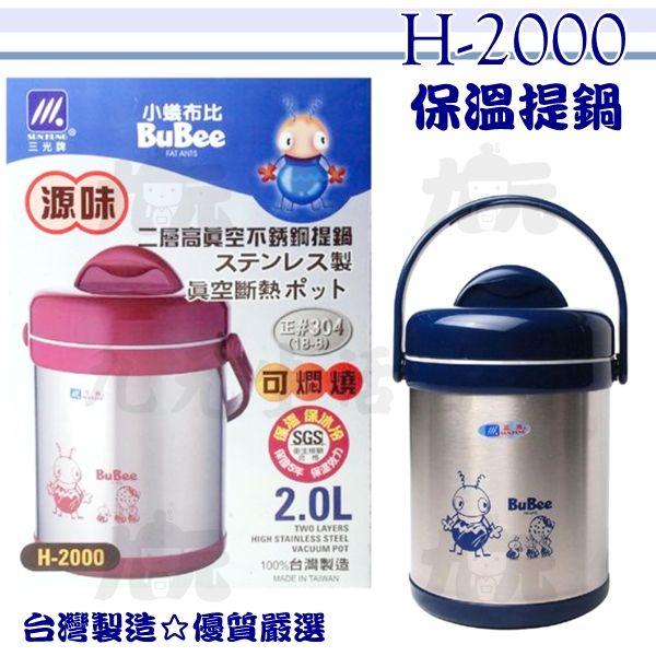 【九元生活百貨】三光牌 H-2000 保溫提鍋/2L #304不鏽鋼 燜燒鍋 台灣製造