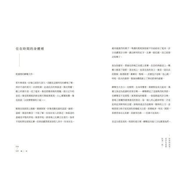 蜂蜜花火【致年少時光.限量插畫設計書衣典藏版】 5