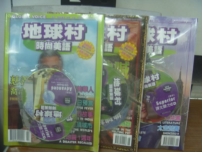 ~書寶 書T7/語言學習_QEA~地球村 美語_2012  3^~9月間_共3本合售_慈善