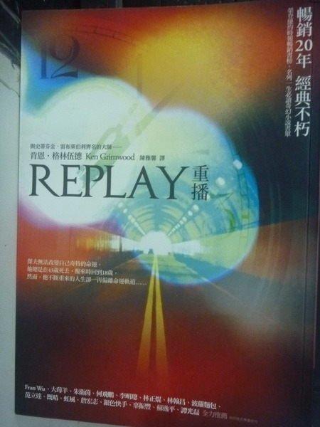 【書寶二手書T2/翻譯小說_LJT】REPLAY重播_陳雅馨, 肯恩.格林伍德