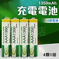 4顆1組 4號 充電電池 1350mAh 1.2V Ni/MH 鎳氫充電電池 AAA 3A 電池 大容量(19-298) 0