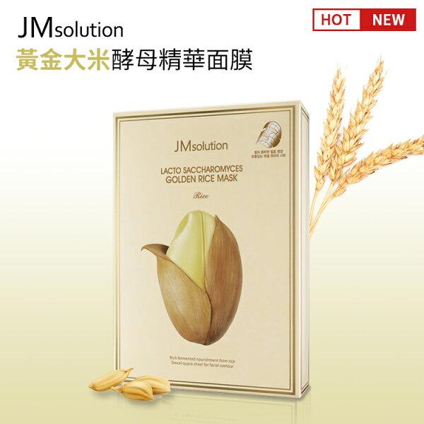 韓國Jmsolution黃金大米酵母精華面膜(10片入盒裝)面膜酵母乳黃金燕麥米面膜大米面膜SP嚴選家