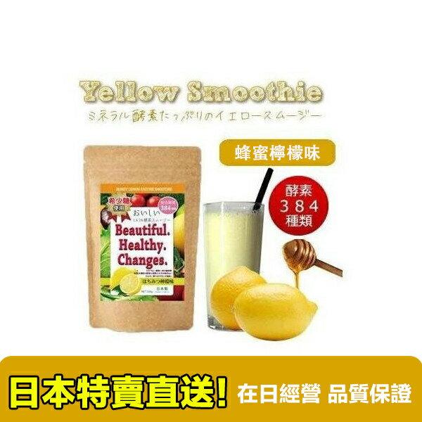 【海洋傳奇】【滿3000免運】日本 Beautiful Healthy Changes 蔬果酵素 膠原蛋白粉 蜂蜜檸檬味 200g