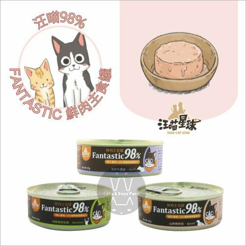 +貓狗樂園+汪喵星球|98%FANTASTIC。貓用鮮肉主食罐。鹿肉鵪鶉牛肉。85g|單罐入