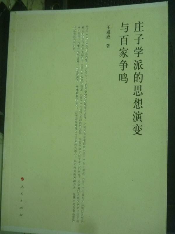 【書寶二手書T1/哲學_IGS】莊子學派的思想演變與百家爭鳴_王威威_簡體書