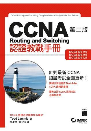 CCNA認證教戰手冊 第二版