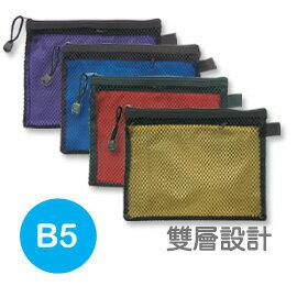珠友 WA-50061 B5 雙層網狀拉鍊袋