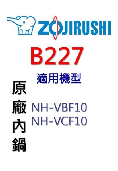 【原廠公司貨】象印  原廠原裝6人份黑金剛內鍋 B227。可用機型:NH-VBF10/NH-VCF10