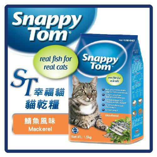 【力奇】ST幸福貓貓乾糧-鯖魚風味-1.5kg*-270元>可超取(A002D03)