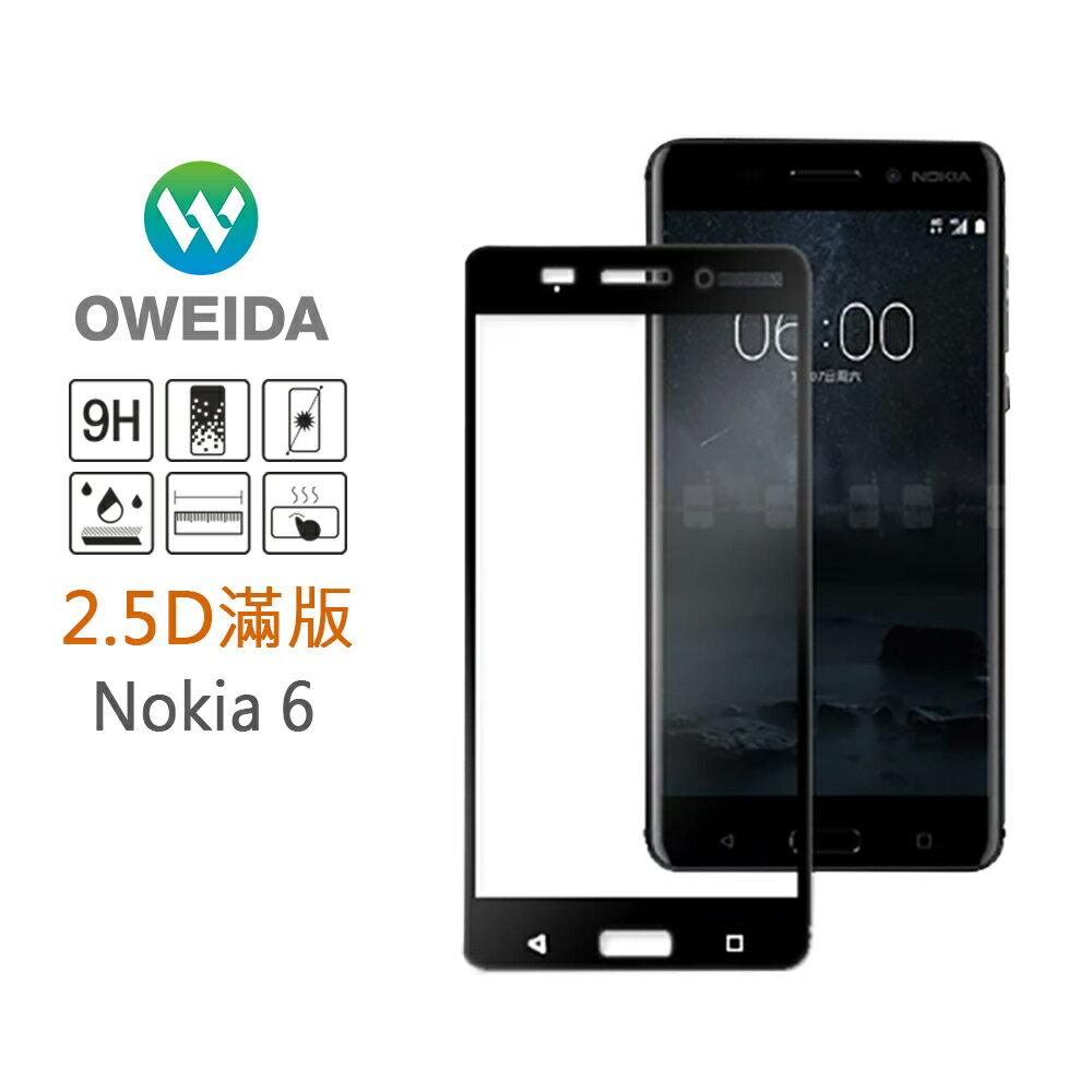 Oweida Nokia6 2.5D滿版鋼化玻璃貼