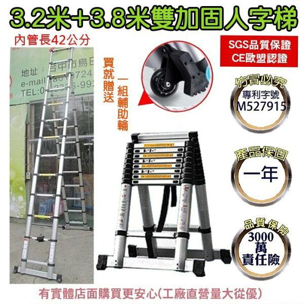 ☆︵興雲網購︵☆【8032+送輔助輪】3.2米+3.8米人字型伸縮梯A字梯粗管鋁梯家用梯樓梯梯子