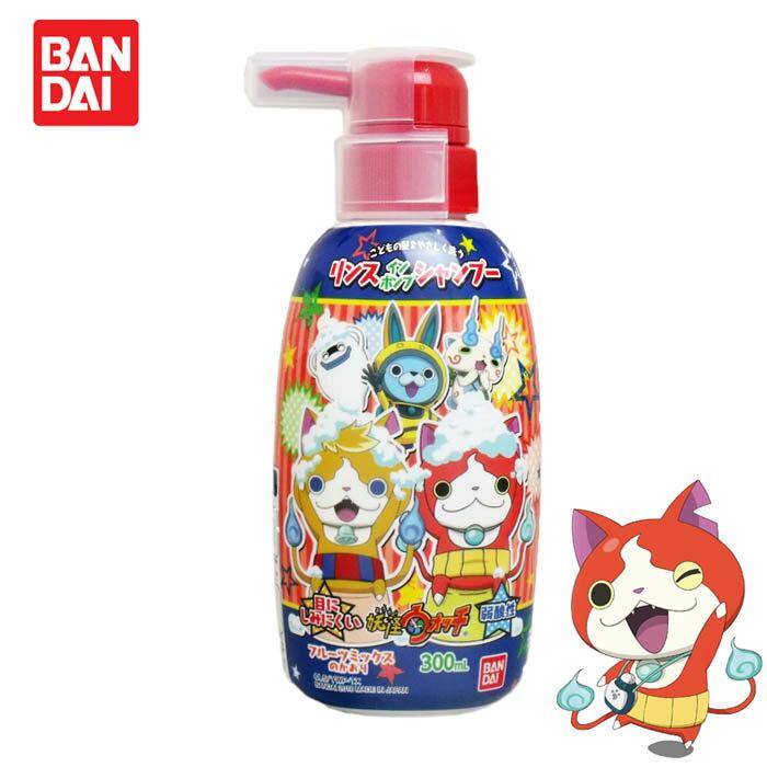 【日本BANDAI】妖怪手錶 兒童洗髮精/泡泡洗髮幕斯 300ml(蘋果香)~弱酸性 不流淚配方‧日本製?桃子寶貝?