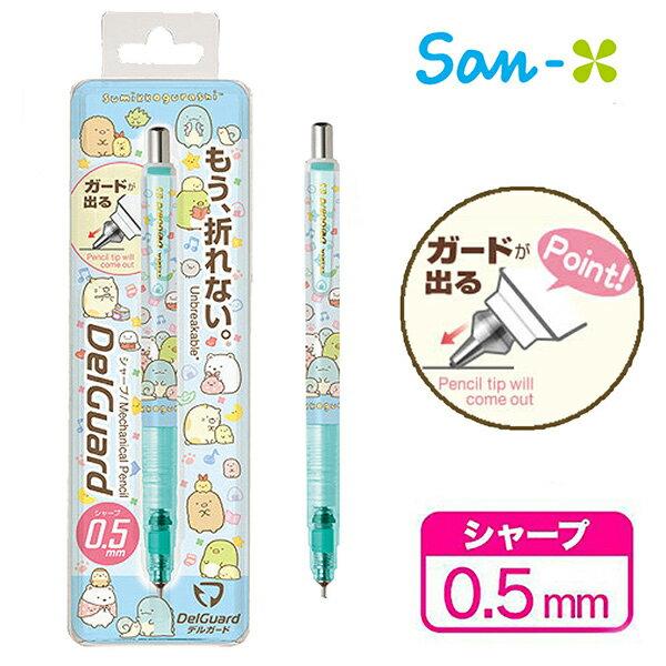 藍色款【日本正版】角落生物不易斷芯自動鉛筆0.5mm斑馬DelGuard角落小夥伴San-X-715560