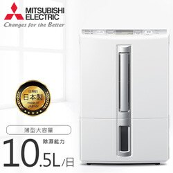 MITSUBISHI 三菱 10.5L薄型超強力除濕機 MJ-E105BJ