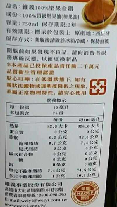 維義 100%堅果金鑽(750ml/瓶) [大買家]
