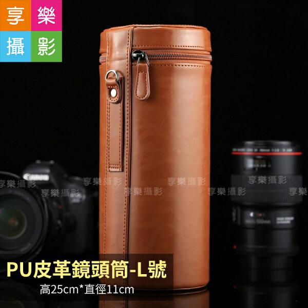 [享樂攝影]PU皮革硬式鏡頭筒【棕色L號25*11cm】鏡頭皮筒鏡頭皮套鏡頭袋單眼鏡頭收納