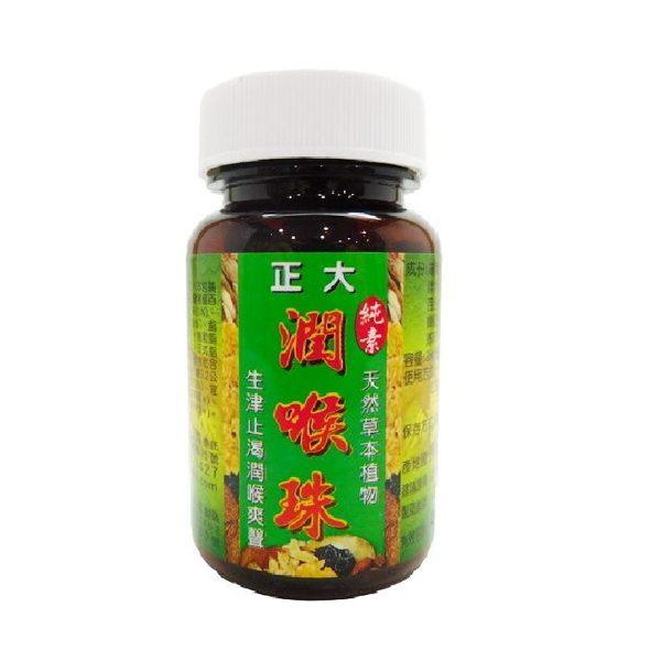 潤喉珠/正大潤喉珠/罐(10缶贈1缶)