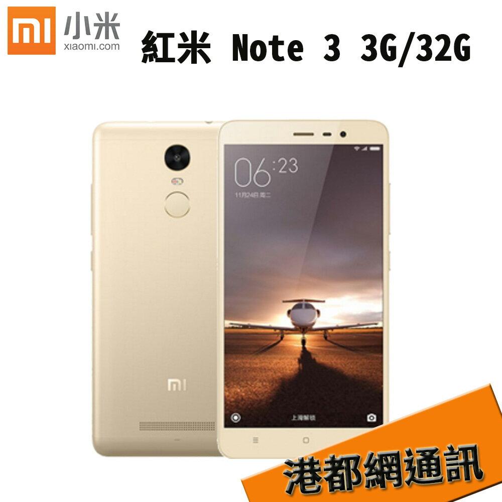 【指標通訊】小米 紅米 Note 3 3G/32G 指紋解鎖,領先一步