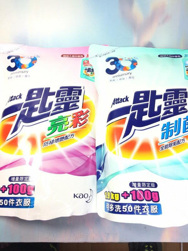 【八八八】e網購~【一匙靈 超濃縮洗衣精補充包1.9kg】洗衣精 衣物清潔用品
