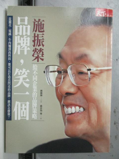 【書寶二手書T2/財經企管_OBT】品牌,笑一個_施振榮