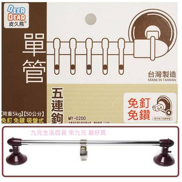 【九元生活百貨】皮久熊 吸盤式單管五連鉤/50cm 真空吸盤掛勾