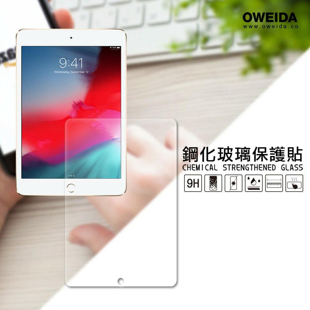 Oweida iPad mini4/5共用 7.9吋 鋼化玻璃保護貼