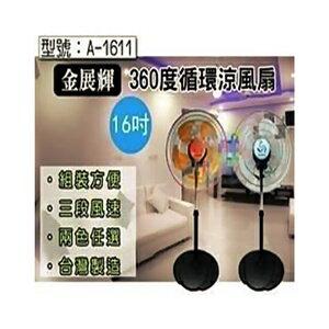【尋寶趣】金展輝 八方吹 16吋 涼風扇 360轉 風量大 電扇 電風扇 桌扇 台灣製 立扇 A-1611 0