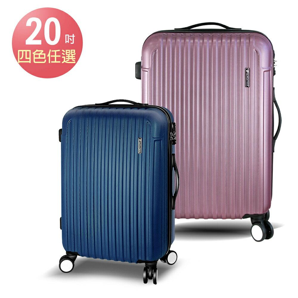 20吋璀璨密碼系列行李箱