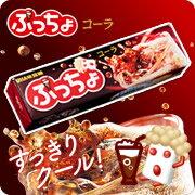 [即期良品]【UHA味覺糖】 噗啾可樂軟糖(50g) *賞味期限:2017/02/28*