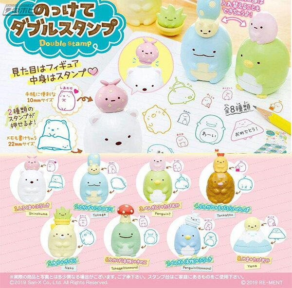 【角落生物印章盒玩】角落生物 印章 文具 盒玩 日本正版 該該貝比日本精品