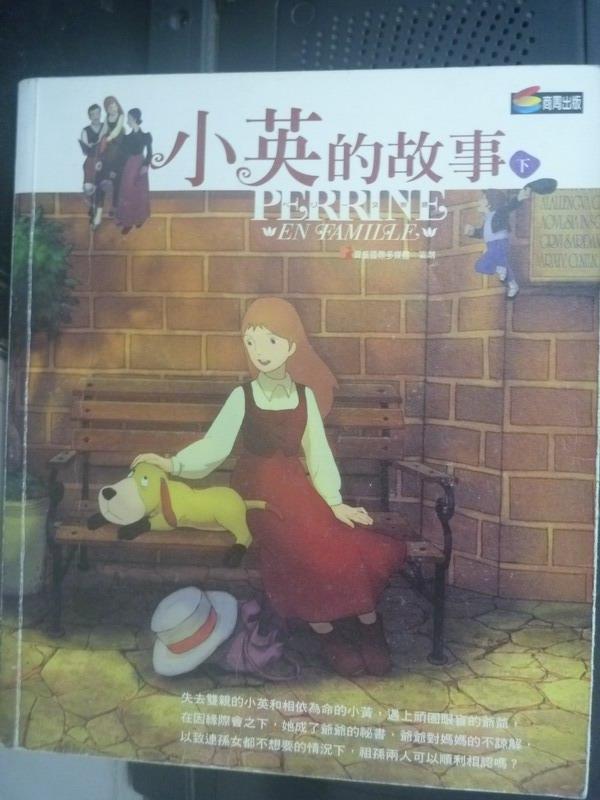 【書寶二手書T2/兒童文學_JQB】小英的故事(下)_齊威國際多媒體
